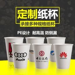 办公纸杯定制一次性杯子logo定制