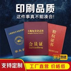 皮质证书定制皮革认证证书