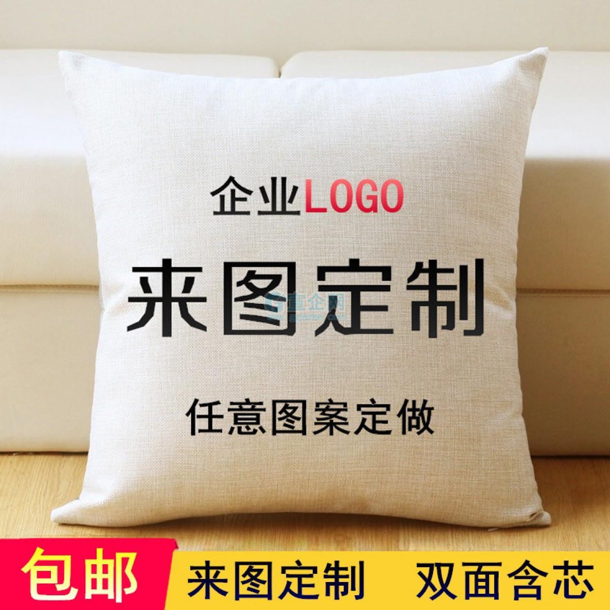 diy抱枕定制来图定做真人照片公司logo靠垫个性创意双面可拆洗
