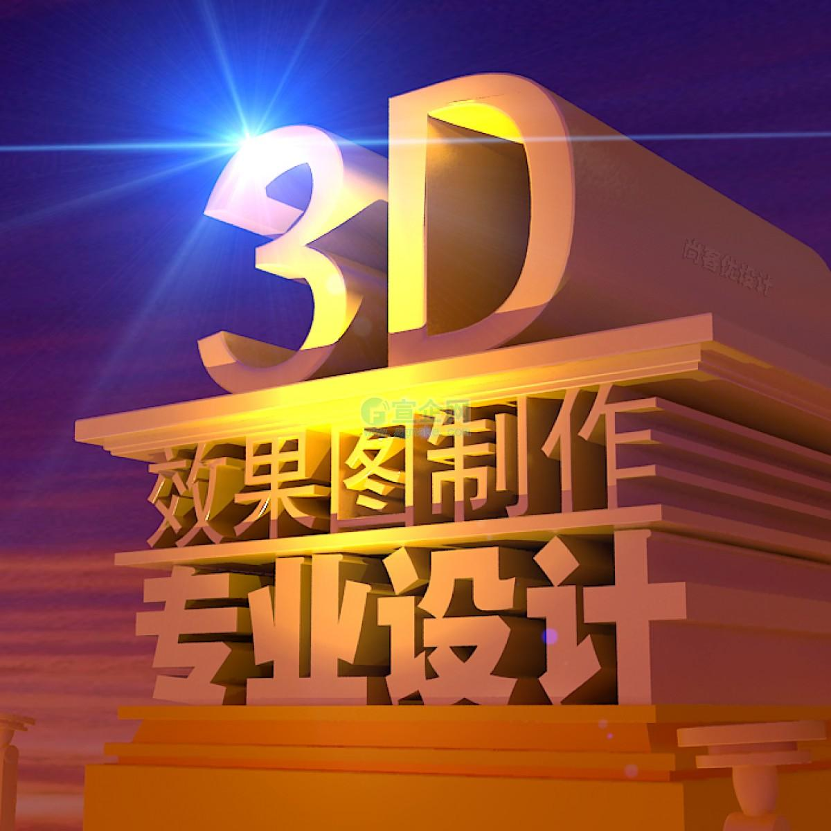 3D效果图制作室内设计建模3dmax渲染工装家装修CAD施工图代画代做