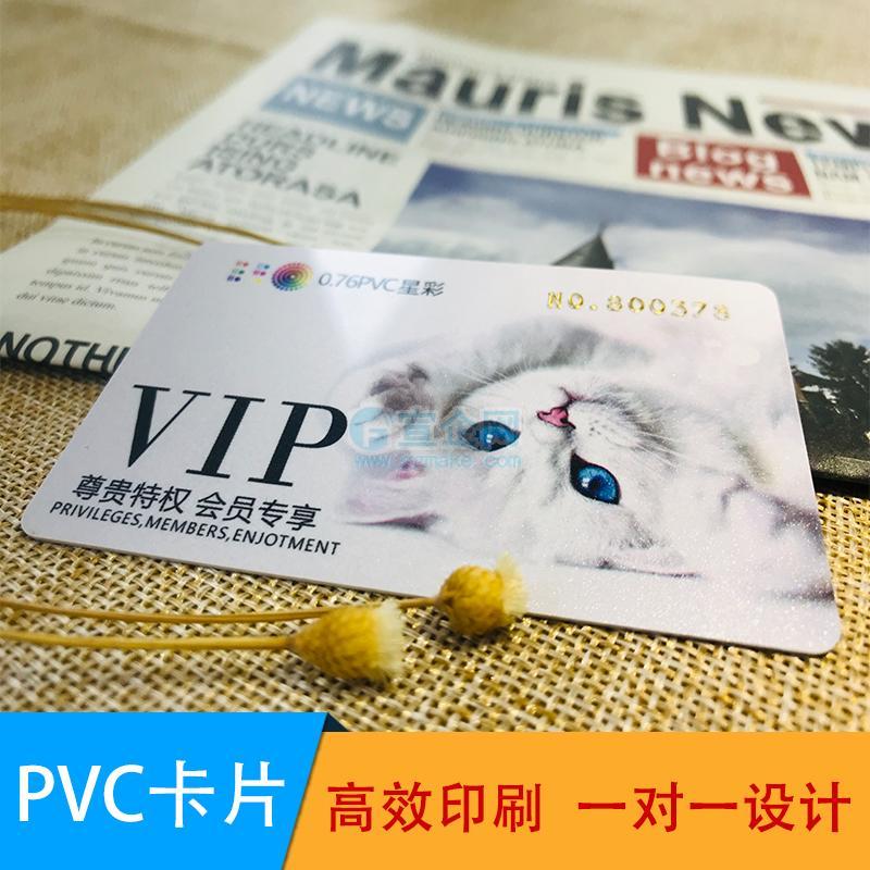 0.76PVC闪星珠光 会员卡贵宾卡名片