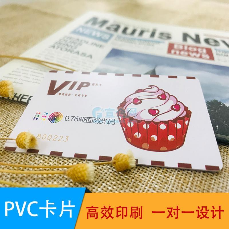 0.76PVC 哑面会员卡贵宾卡名片