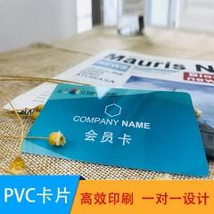 0.38PVC亮面 会员卡贵宾卡名片