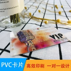 0.76PVC亮面小凸码会员卡磨砂卡贵宾卡