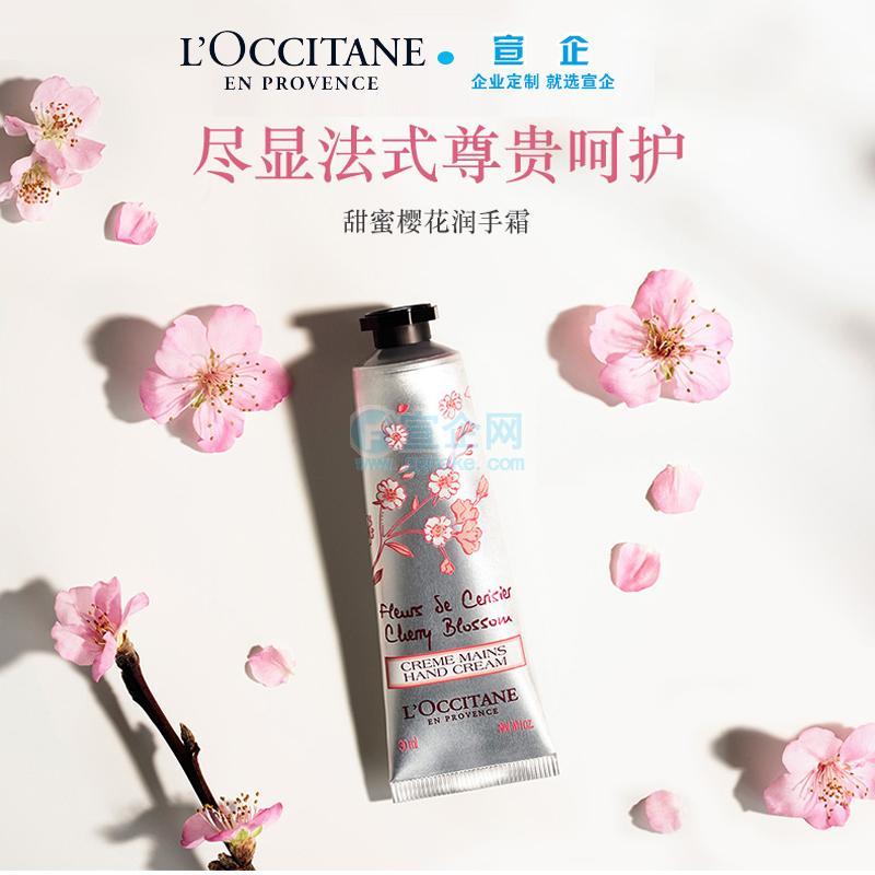 【积分商品】L'occitane/欧舒丹甜蜜樱花护手霜30ml护手霜