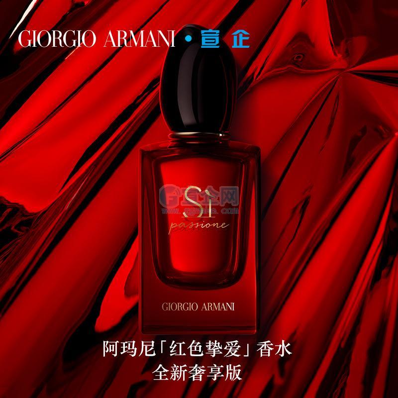 【积分商品】阿玛尼Si经典香水